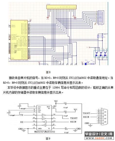 基于单片机的收费系统的设计(附程序+机械图+pcb图)