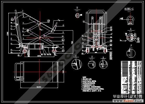 的设计(液压系统)