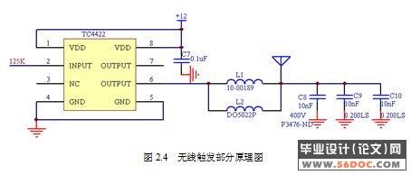新型汽车智能门锁控制器的设计(附c语言程序)