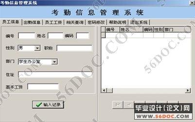 企业员工考勤(含工资)管理系统的设计与实现