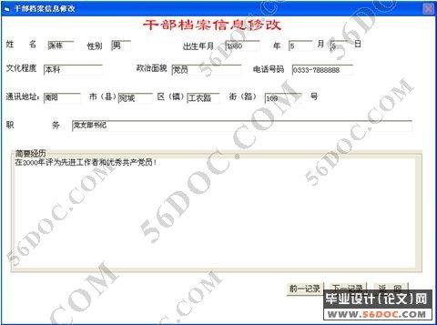 部档案信息管理系统设计与实现(VB+Access)-admin的空间
