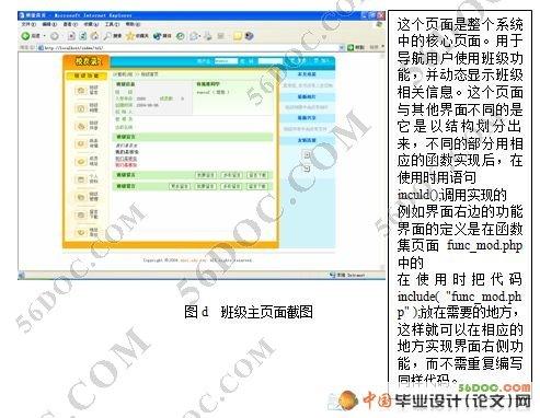 同学录网站系统的设计与实现(php+mysql)