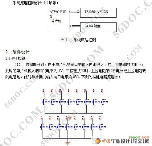 摘 要 随着我国嵌入式技术的迅猛发展,中文汉字的输入与显示在高端电子产品以及智能终端中的应用越来越广泛。目前广泛应用于数字终端的中文输入法是Nokia的T9输入法、Motorola的iTAP输入法和Erics-son的字能输入法。目前,以LCD和数字键盘实现的人机交互式界面在智能终端中广泛采用,在不同的应用场合,对人机界面的要求也不同,一些情况下只要求简单参数的显示和选择,而在一些信息终端中,还要求文字的输入。 本设计方案在AT89C55WD平台上构造简易的拼音输入法,输入形式是用户通过数字键盘输入一个数