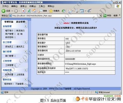 包括用户基本信息数据表,用户登录信息数据表及管理员账号管理表.