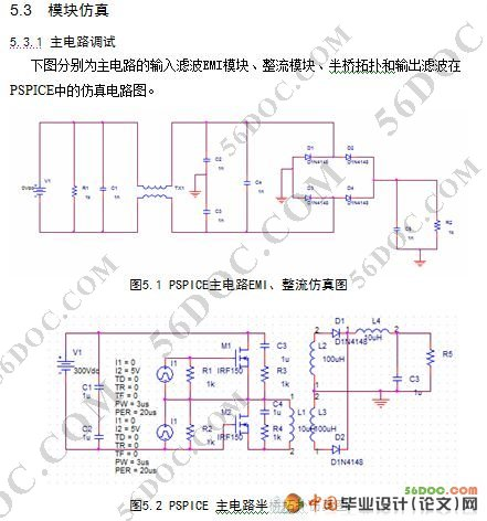 scr在开关电源输入整流电路及软启动电路中有少量