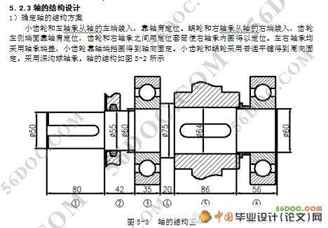 平地机整机及工作装置设计(精品)