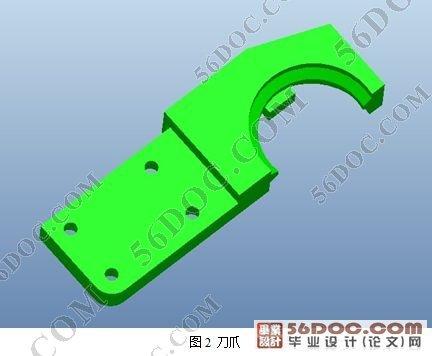 自动换刀机械手设计(三维proe)