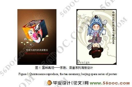 国粹再现-茶道,京剧系列海报设计_毕业设计论文网