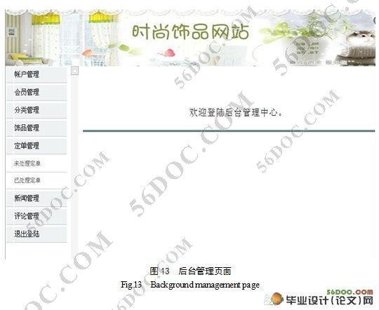 时尚饰品网站的设计与实现(jsp和sql2000)(附答辩记录