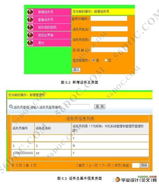 面向联通用户的客户管理子系统的设计(mysql)