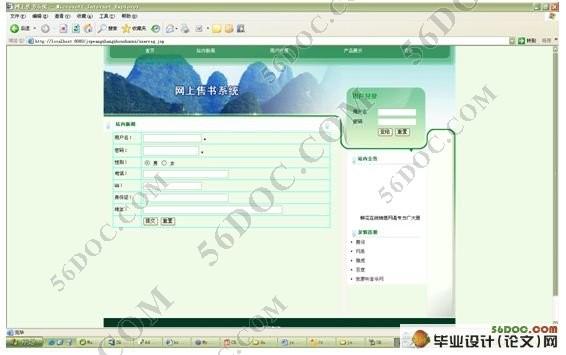 网上在线书店售书系统设计(,)(含录像)(13000字) 摘要:本系统充分利用在应用程序的设计和开发上具有灵活和效率高的特点,采用B/S(browser/server)结构详细地讲述管理信息系统创建的各个过程,并对设计目标、系统开发背景、开发和运行环境选择、系统功能分析、系统功能模块设计、数据库需求分析、数据库概念结构设计、数据库逻辑结构设计、数据库结构实现、各个功能模块的创建、系统的编译和发行等各个过程进行详细的描述,是使用者能够透彻地了解该系统,并最大程度的发挥该系统的作用。 关键字:销售管理、在线、