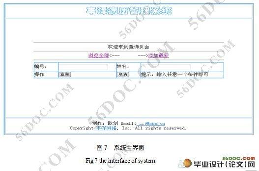 基于bs模式医院病历管理系统的设计(asp,access)(附答辩记录)