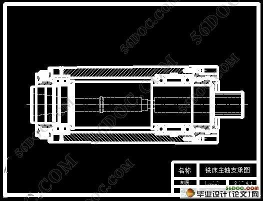 11; 数控机床主轴的设计|机械毕业设计; 车床主轴结构图-17;
