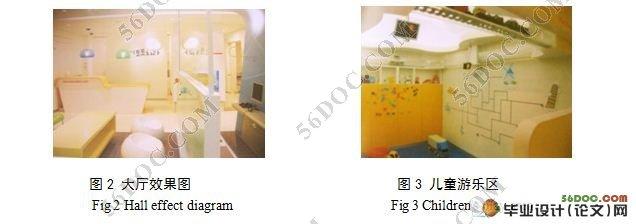 北京微笑儿童牙科诊所室内装潢设计