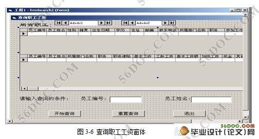 企业工资管理系统的设计与实现(vb,access)_毕业设计