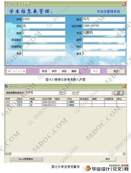 毕业生管理系统的设计与实现(vb,access)