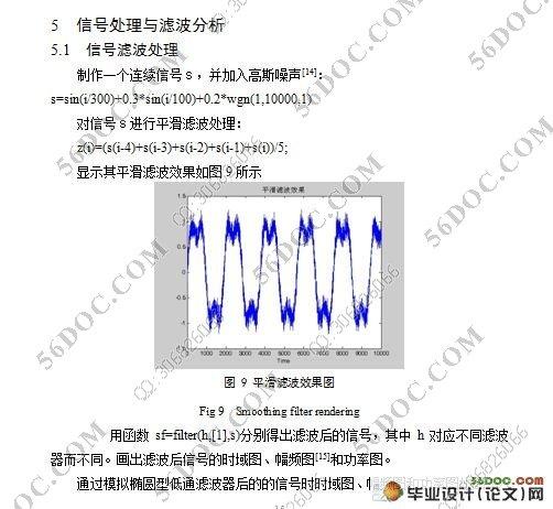 基于matalab的实时信号滤波器的设计与实现(附程序代码,答辩记录)