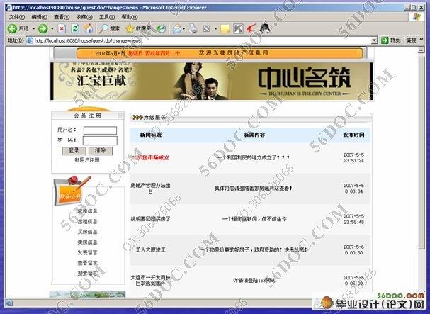 房地产网站管理系统的设计与实现(struts版)(sql2000)