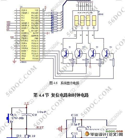 超声波测距系统的研究与设计(测控技术)