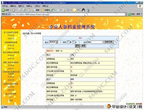 企业人事档案管理系统的设计(sqlserver)
