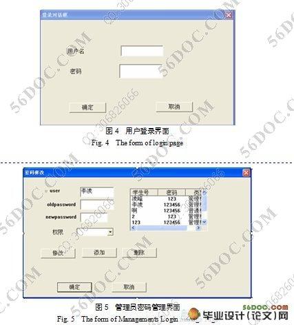 毕业设计 c    计算机学院党员信息管理系统的设计与实现(附答辩记录)