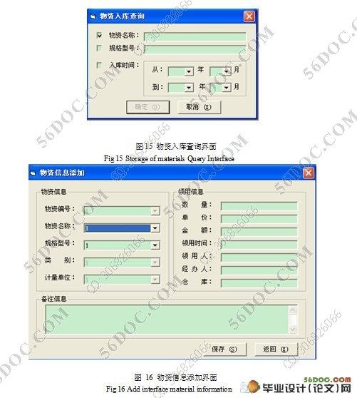 物资管理信息系统的设计与实现(vb,sql)_毕业设计论文