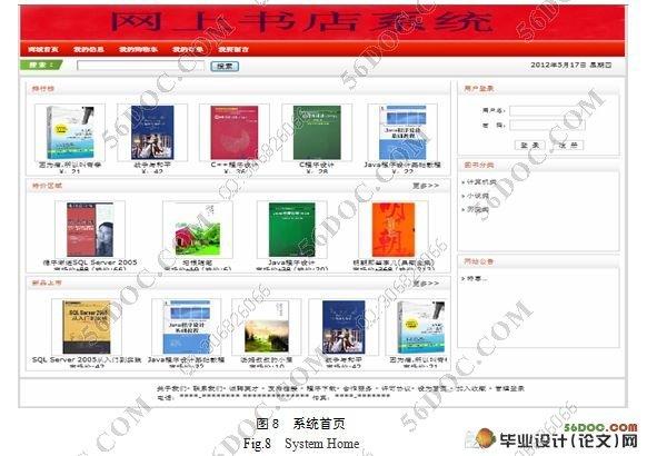 网上图书在线销售系统的开发(附答辩记录)(包含选题审批表,任务书,开题报告,中期报告,毕业论文16000字,程序代码) 摘 要:本文讲述了基于B/S(Browser/Server,浏览器/服务器模式)模式的网上图书在线销售系统的设计与实现。所谓的图书在线销售系统是通过网站推广图书和技术服务,并使客户随时可以了解网上书店和书店的产品,为客户提供在线服务和订单处理功能。 从长期的战略目标来说,图书在线销售网站不仅是图书和服务的推广,而是通过Internet,将买家与卖家紧密结合在了一起,因而消除了时间与空间带