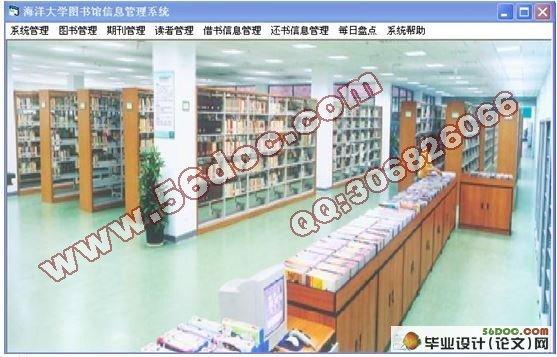 图书馆信息管理系统的设计