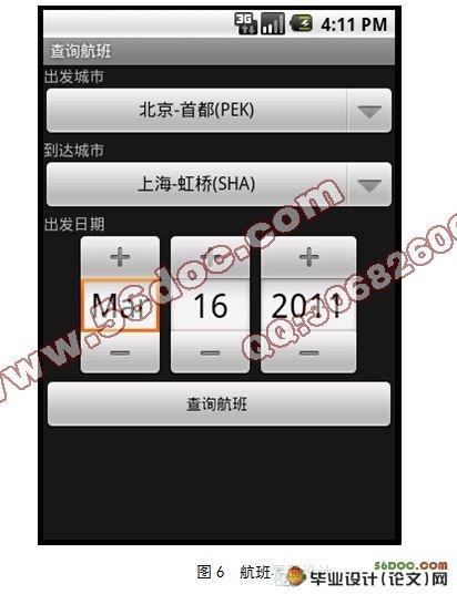 基于android的航班查询系统的设计与实现(包含选题审批表,任务书