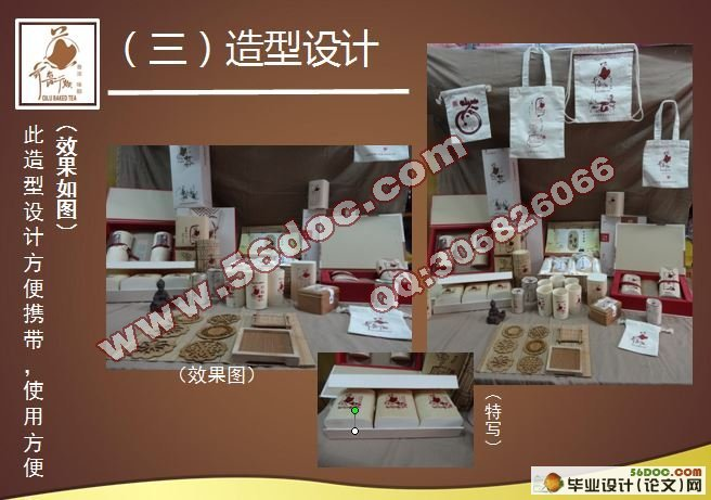"""齐鲁干烘""""茶环保包装设计(平面设计)_毕业设计论文网"""