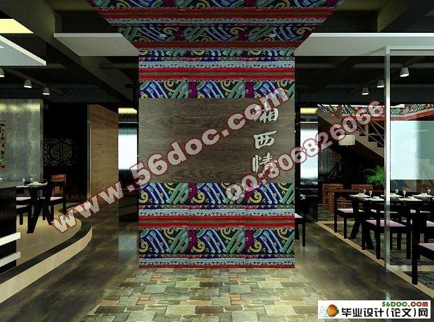 """""""湘西情""""主题餐厅空间设计_毕业设计论文网"""