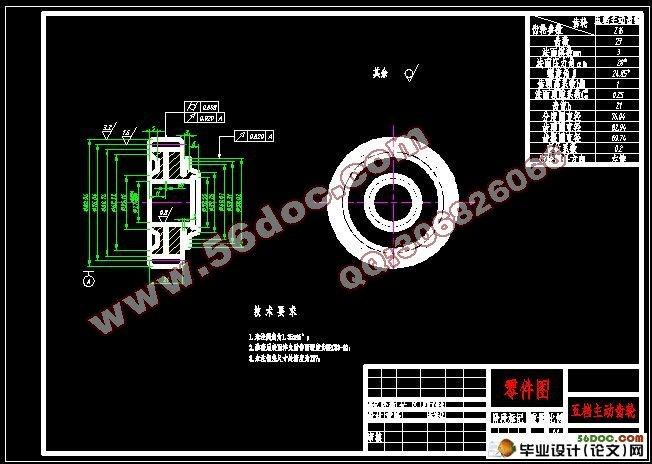 本设计以双离合器式自动变速器的结构和工作原理为基础,针对干式双