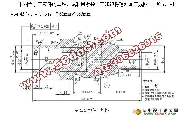 轴类零件数控车削工艺设计及编程_典型轴零件的数控车削加工工艺及程序设计(UG三维,CAD)_毕业设计 ...