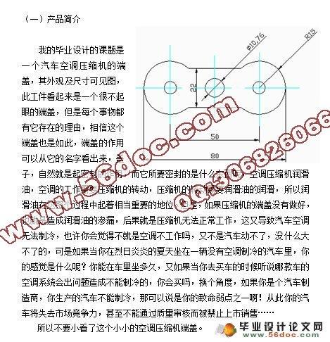 汽车盖板冲裁模设计_毕业设计论文网
