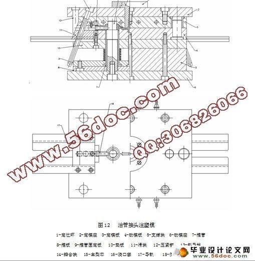 模具  油管接头注塑模的设计(cad,proe三维)(任务书,开题报告,中期