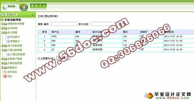 电影院订票选座系统设计与实现(ASP,SQL)(含录像)(毕业论文说明书13000字,程序代码,SQL2000数据库) 摘 要 电影院订票选座系统是典型的电子商务订票平台, 其开发基于B/S模式的网上订票的实现,采用的是ASP +sql 2000模式。电子商务是凌架于互联网系统上的一个订票平台,是地面订票系统的一种延伸和互补,也是商家和顾客的一种很有效的沟通途径。