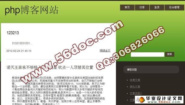 基于php个人博客网站的设计(mysql)(含录像)