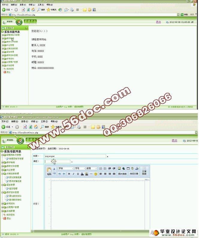 课程教学网站的设计与实现(MySQL)(含录像)