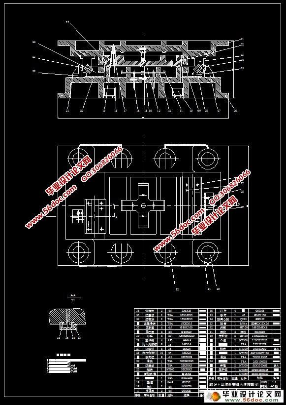 设计一套用于液压机上的结构简单的本电脑外壳的成形