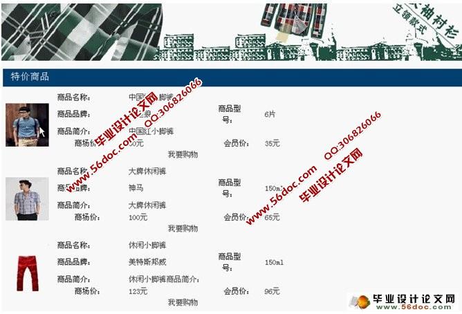 基于php服装店商城购物导向性网站设计(mysql)