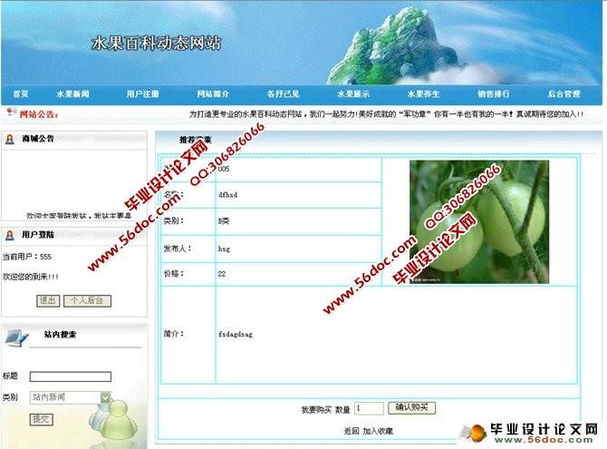 水果百科动态网站设计与实现(php