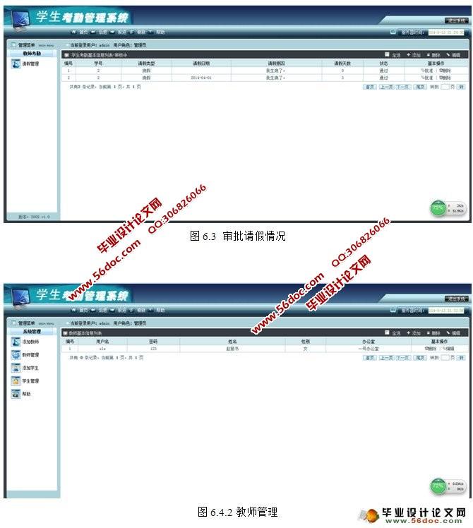 基于web的学生考勤管理系统的设计与实现(jsp,mysql)