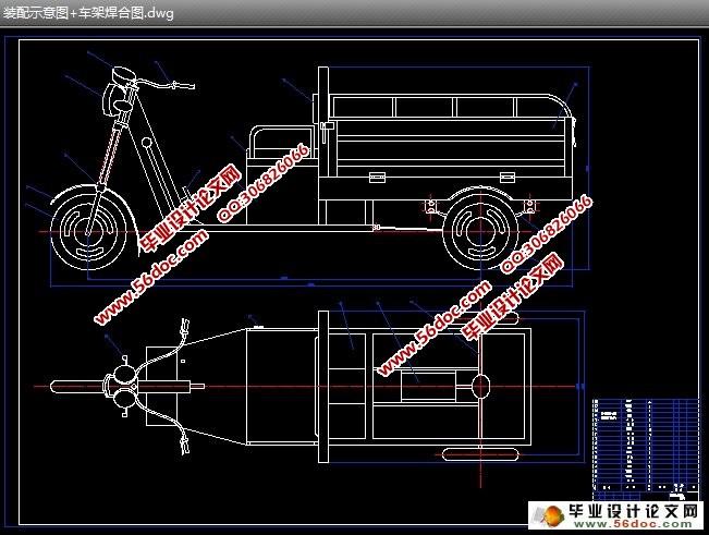 小型電動載貨三輪車的設計