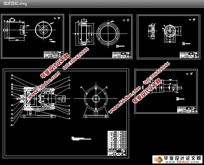 谐波齿轮减速器的设计(含cad零件图和装配图)