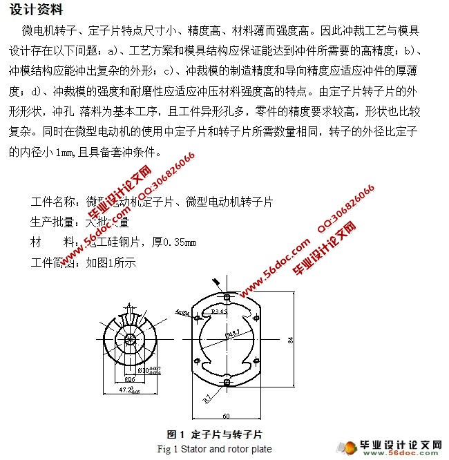 微型电机定子片和转子片级进模设计