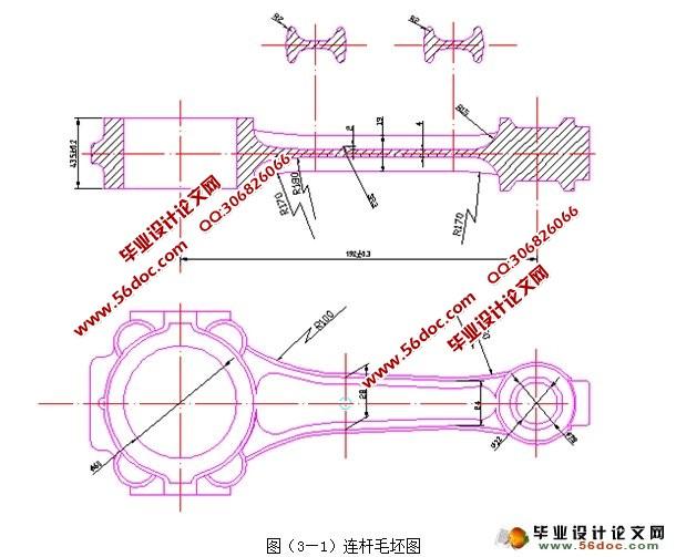 连杆工艺及扩孔夹具设计(含cad零件图装配图)图片