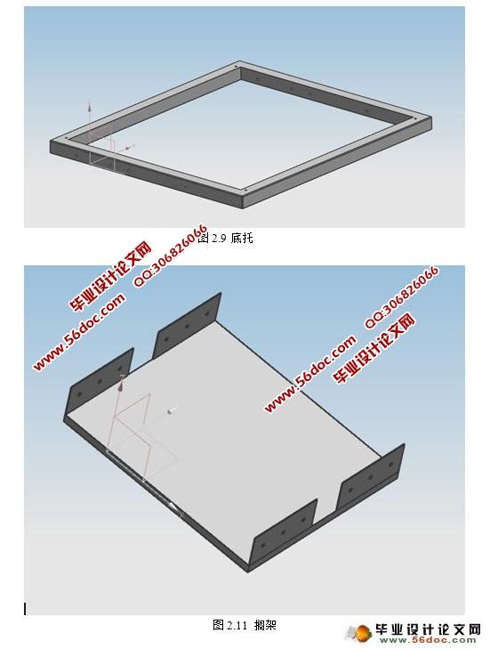 电池柜冷冻箱之箱体结构设计