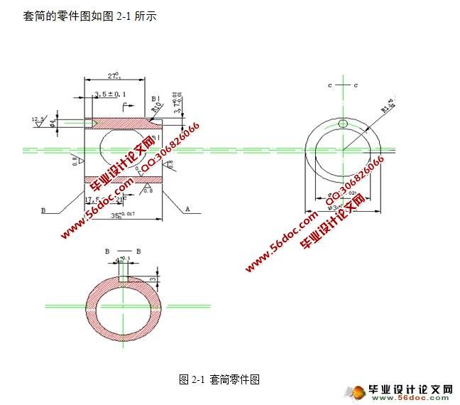 套筒工艺及铣床夹具设计(含cad零件图,夹具装配图,工艺卡)