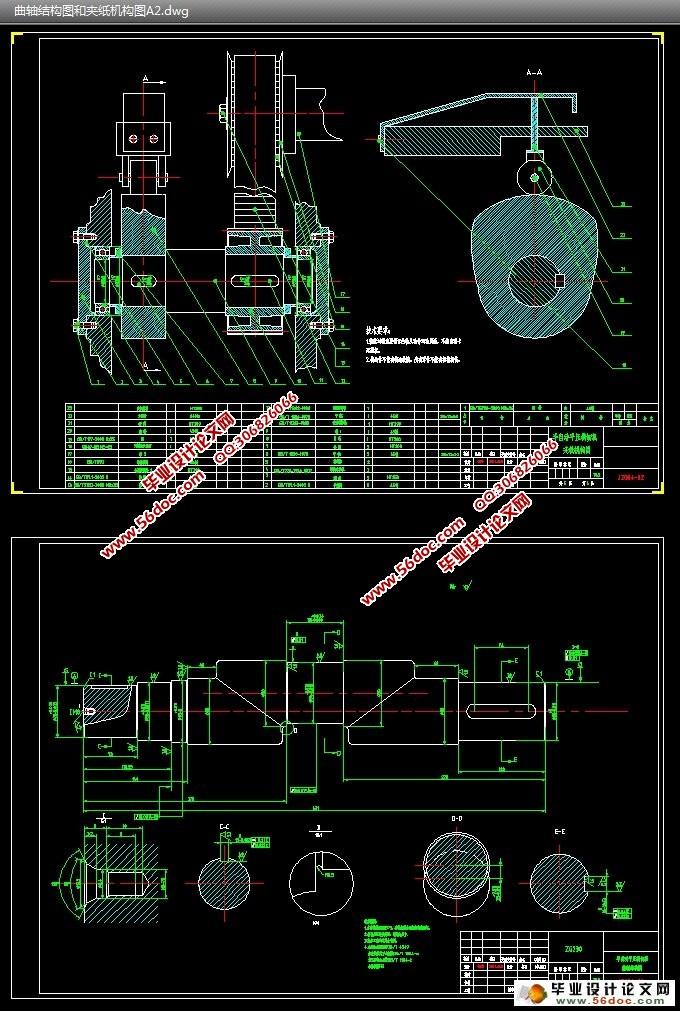 模切机的部分结构,对平压模切机进行重新设计和计算
