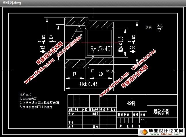 薄壁零件螺纹套筒数控加工工艺与编程设计(cad,ug三维